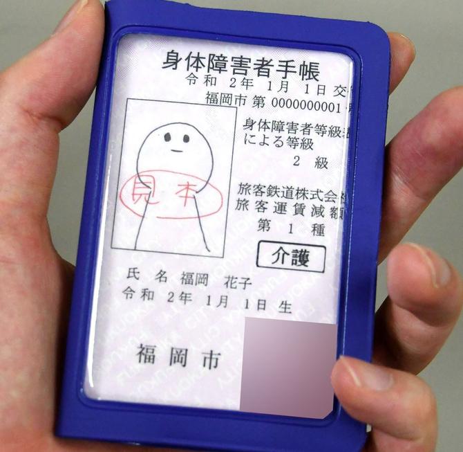 カード型障害者手帳