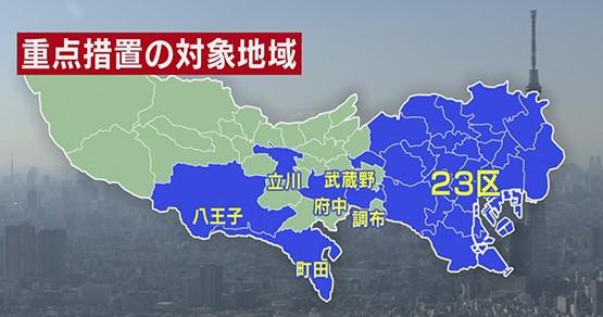 東京 蔓延防止