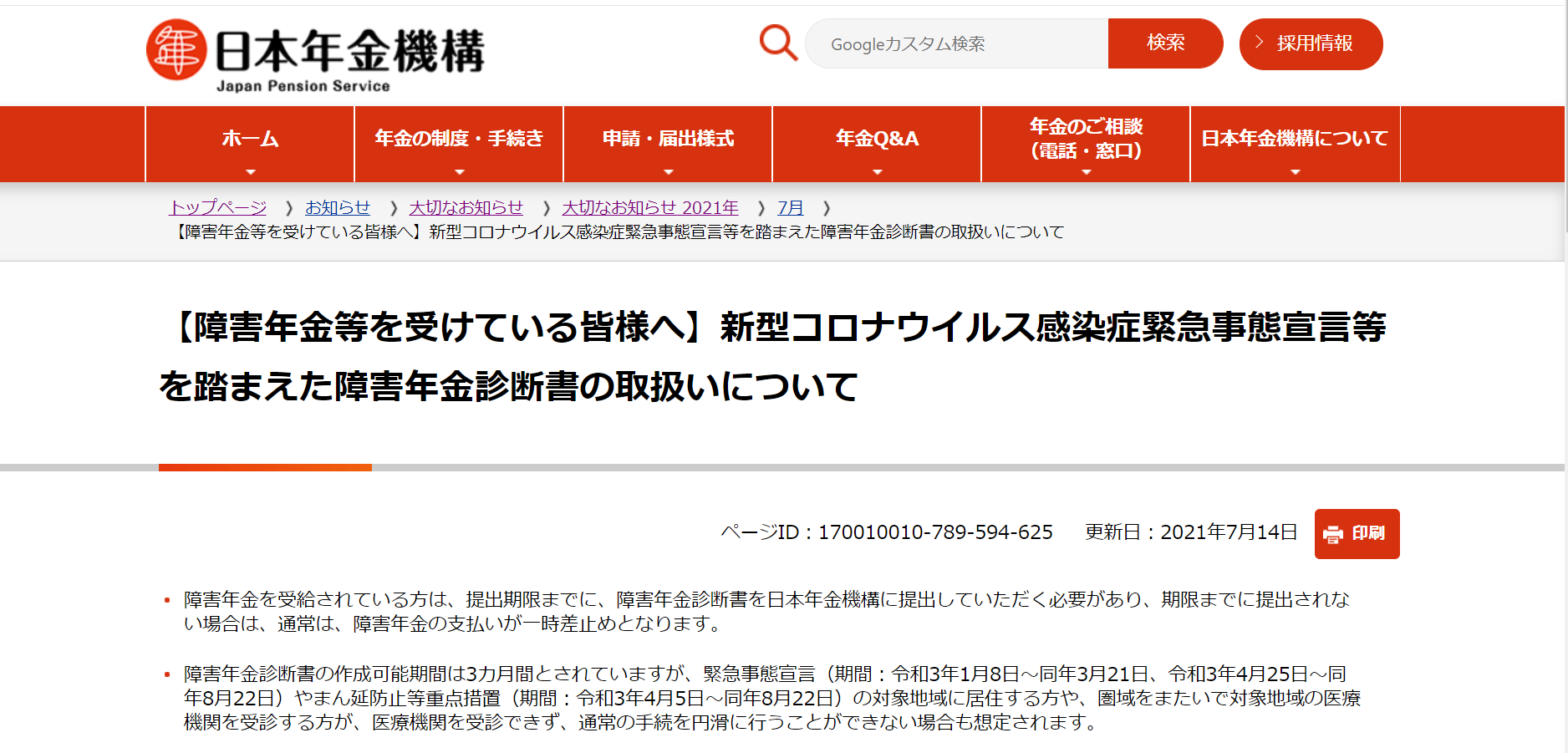 日本年金機構 障害年金ページ